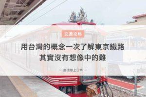 東京地鐵指南