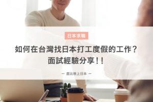如何在台灣找日本打工渡假的工作