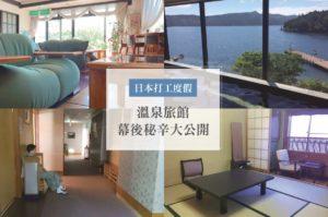 日本打工度假經驗分享