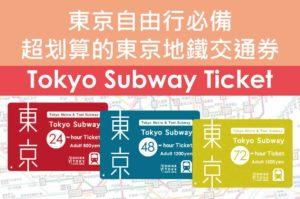 東京自由行必備交通票券「Tokyo Subway Ticket」