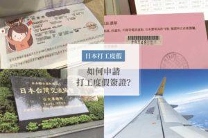 如何申請日本打工度假簽證