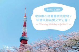 日本打工度假理由書、計畫書範例文