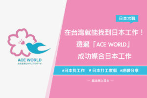 日本打工度假專業顧問「ACE WORLD」