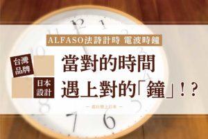 ALFASO法詩計時電波時鐘