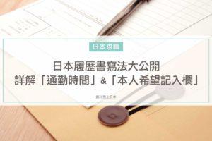 日本履歷書寫法大公開
