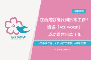 Ace world日本求職顧問使用心得