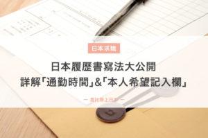 日本履歷表寫法