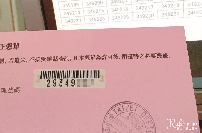 日本打工度假領證憑單