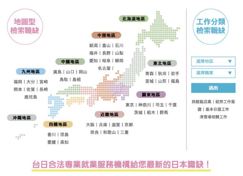 日本職缺分佈圖