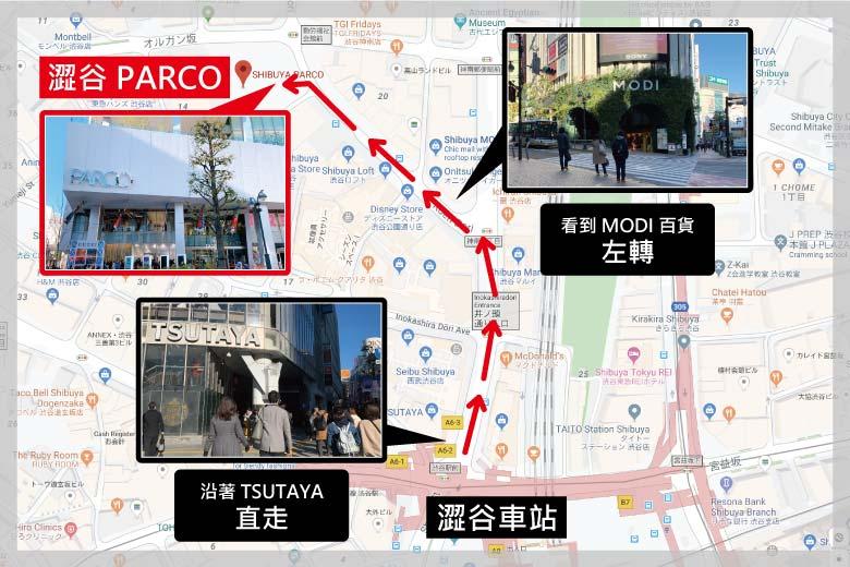 澀谷車站至澀谷PARCO詳細地圖