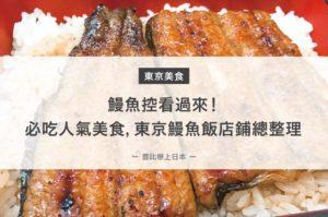 東京鰻魚飯推薦
