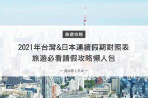 2021年台灣日本連假行事曆對照懶人包