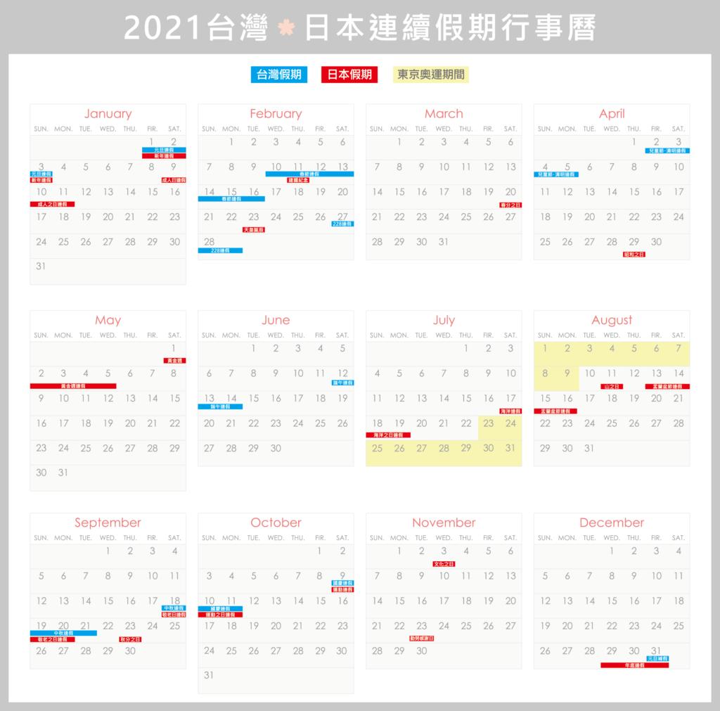 2021年台灣日本連假行事曆