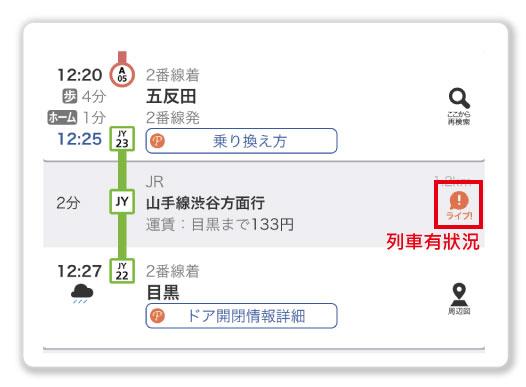 乘換案內app內畫面,列車有狀況