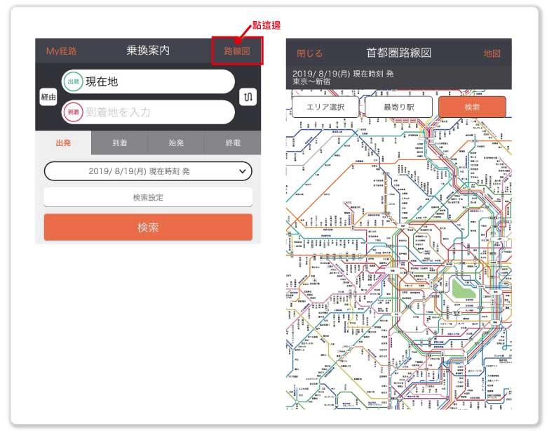 全日本鐵路路線圖
