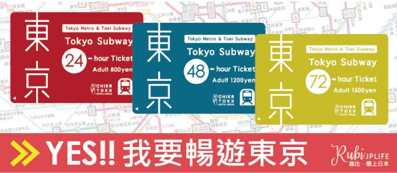 「Tokyo Subway Ticket」購買優惠連結