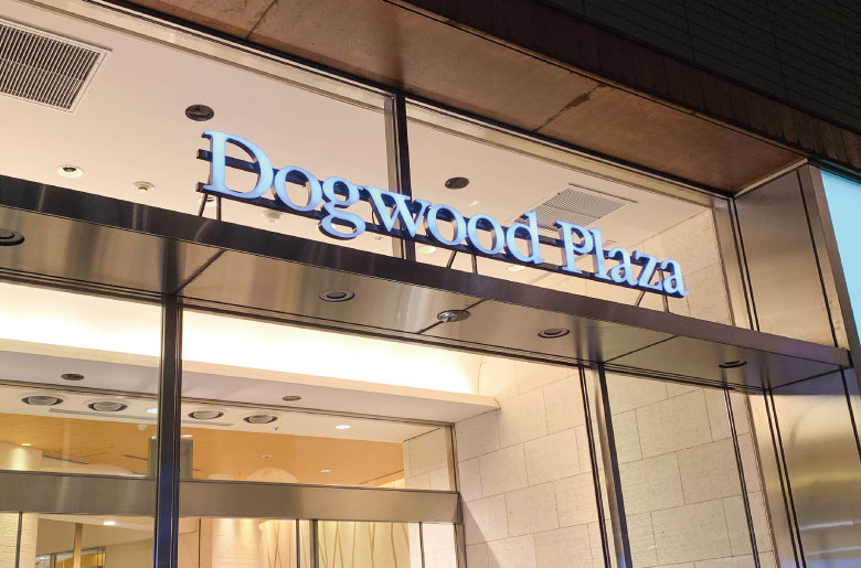 二子玉川Dogwood Plaza