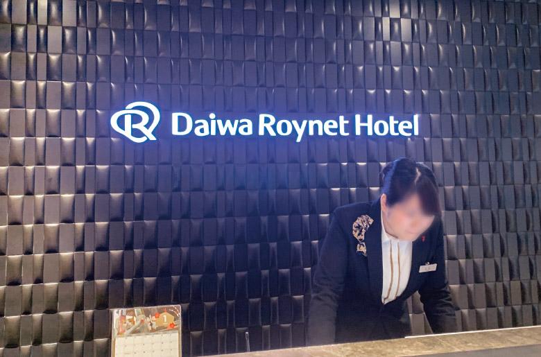千葉中央大和ROYNET飯店