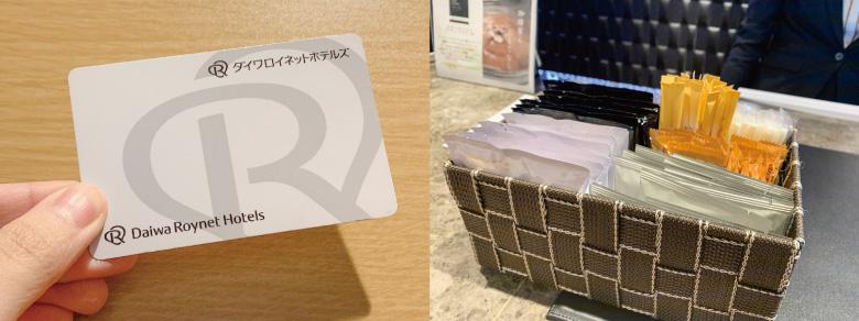 千葉中央大和魯內飯店房卡及免費茶包