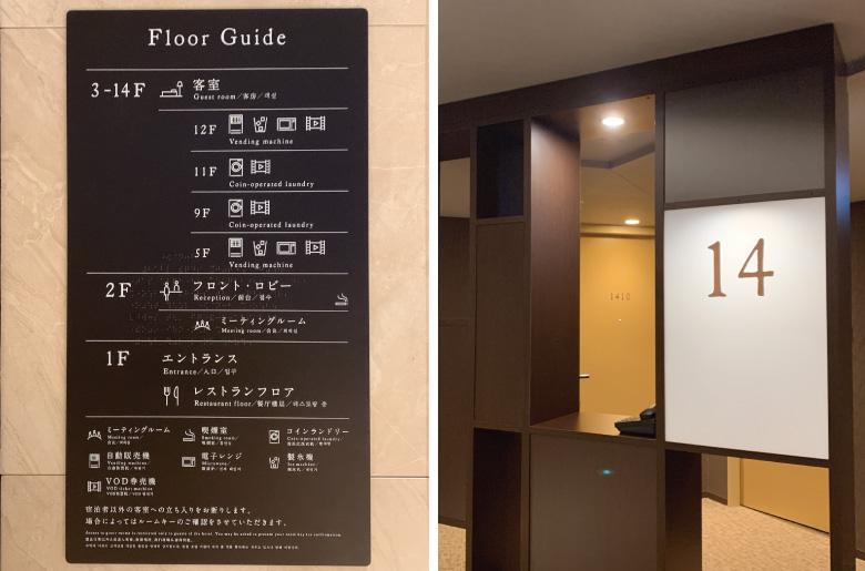 飯店樓層簡介