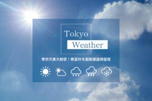 東京天氣大揭密
