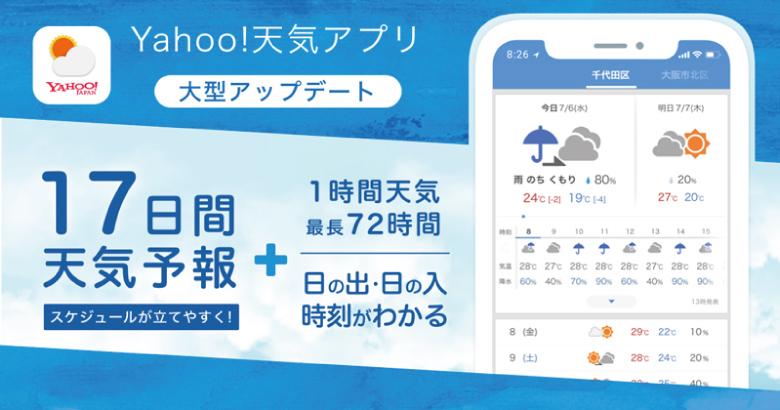 日本天氣app「Yahoo!天気」