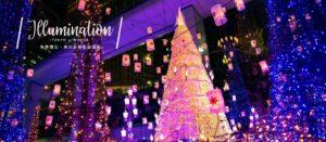 東京限定聖誕燈飾