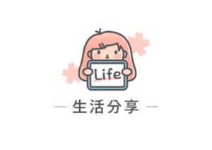 日本生活分享