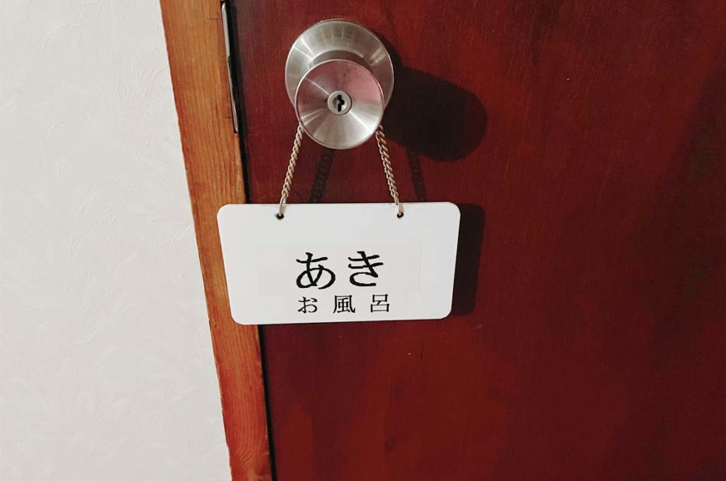 Azami Lodge澡堂