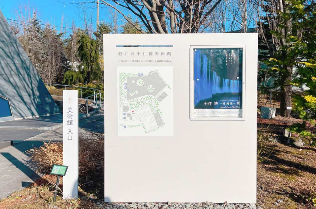輕井澤千住博美術館入口指示