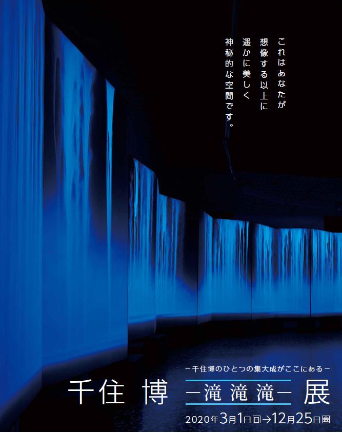 千住 博 「-滝 滝 滝-展」