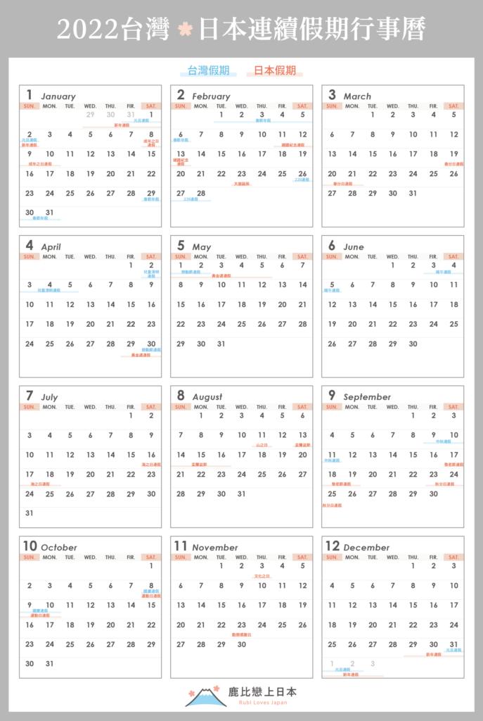 2022台灣日本連假行事曆