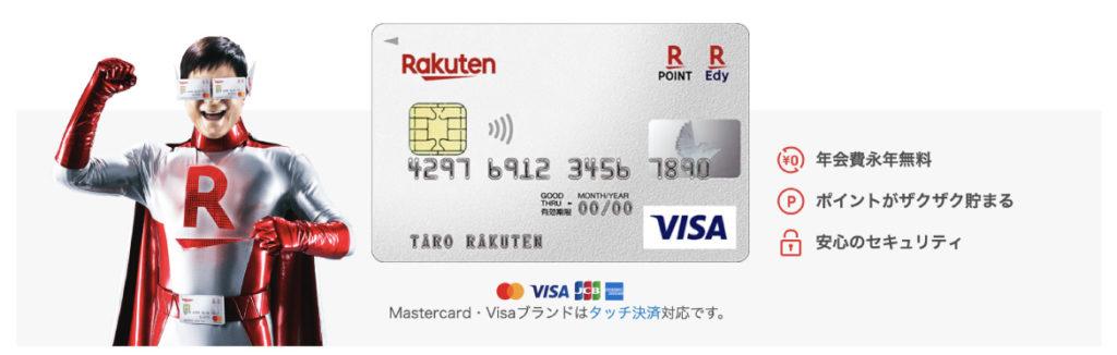 日本樂天信用卡
