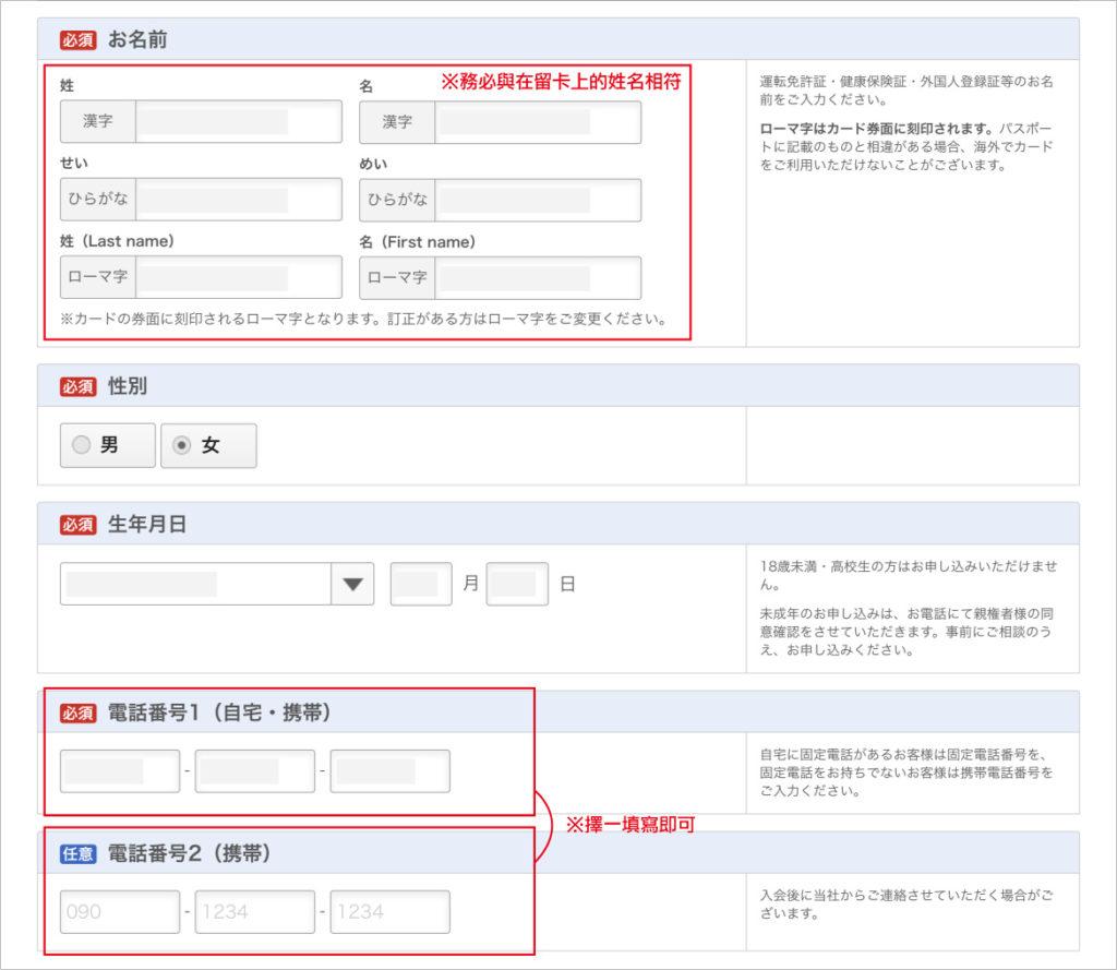樂天卡申請教學-填寫基本資料 1