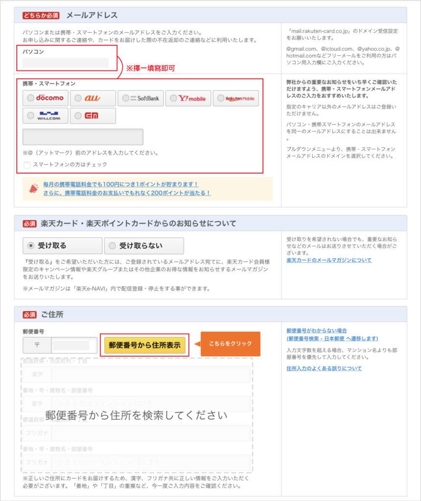 樂天卡申請教學-填寫基本資料 2
