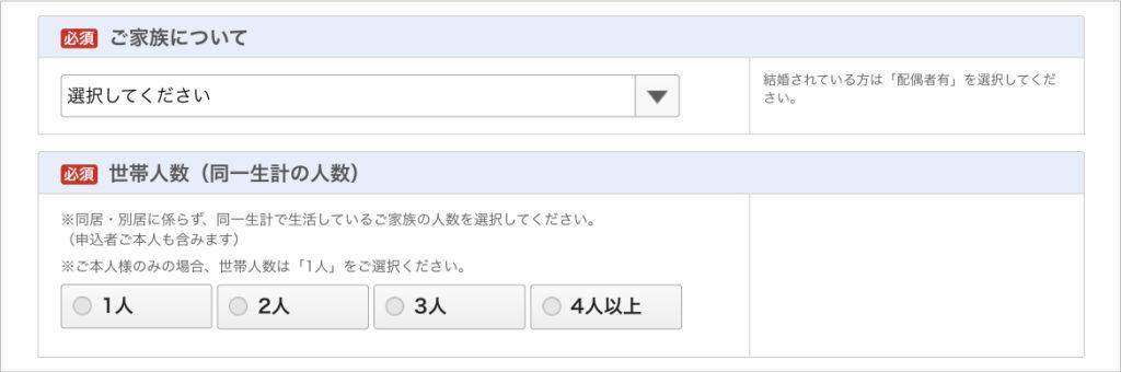 樂天卡申請教學-填寫家族情報