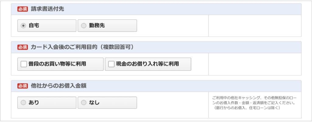 樂天卡申請教學-入會情報