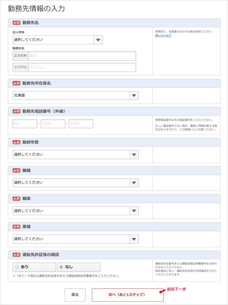 樂天卡申請教學-公司資訊