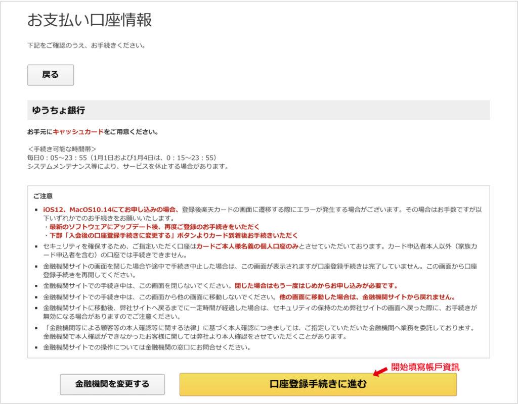 樂天卡申請教學-自動扣款設定