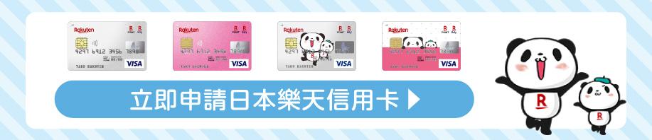 立即申請樂天信用卡