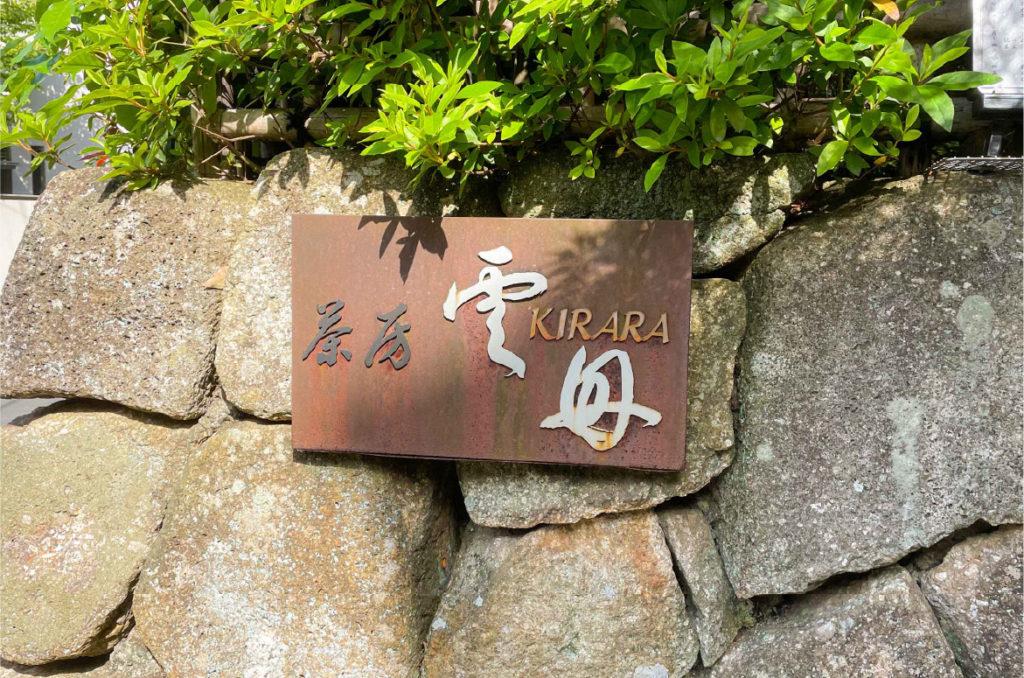 茶房 雲母 (さぼう・きらら)